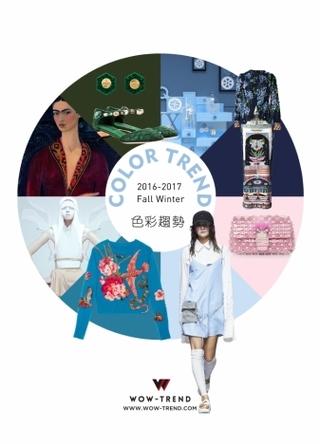 2016/17秋冬 色彩趋势 冷色调