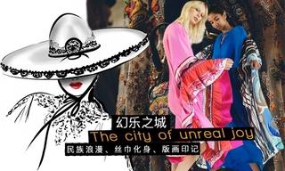 2020春游主题:幻乐之城