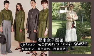 2020春游主题:都市女子图鉴