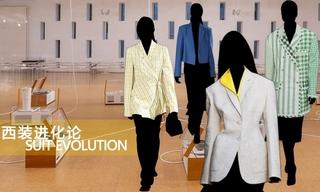 2020春夏廓型:西装进化论