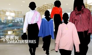 2020春夏廓型:卫衣系列
