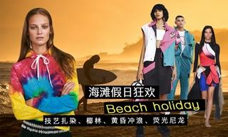 2020春夏主题:海滩假日狂欢