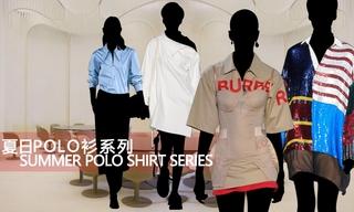 2020春夏廓型:夏日POLO衫系列