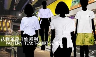2020春夏廓型:花样单品——T恤系列