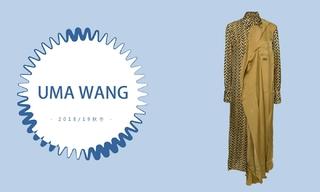 Uma Wang - 生命不息,時尚不止(2018/19秋冬)