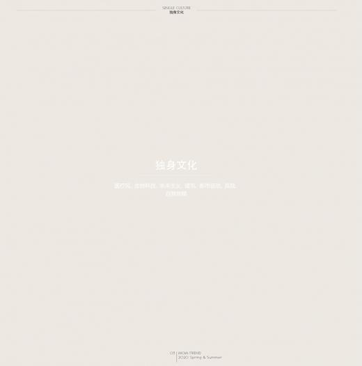 2020春夏 色彩企劃 - 獨身文化