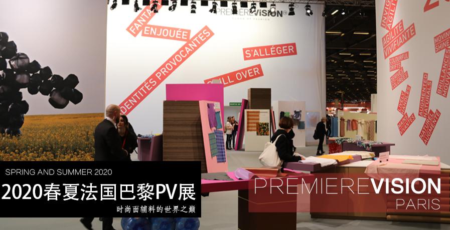 【展会】2020春夏法国巴黎PV展服装面料展:时尚面辅料的世界之巅