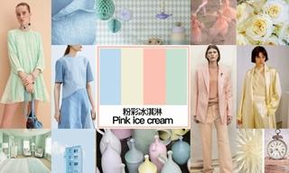 2020初秋色彩:粉彩冰淇淋