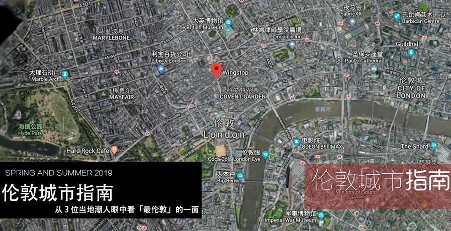 【店铺】 伦敦城市指南:从 3 位当地潮人眼中看「最伦敦」的一面