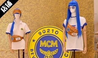 【精品/旗舰店】MCM比佛利山庄罗迪欧大道全球旗舰店启幕&Karl Lagerfeld 西安精品店