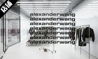 【店铺赏析】走进 Alexander Wang 台湾首间门店