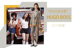 Hugo Boss - 你的过度衣橱(2019春夏)
