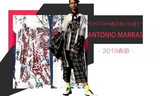 Antonio Marras -Cho-San遇見美少女戰士(2019春游)