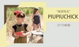 Piupiuchick-纵享时光(2019春夏)
