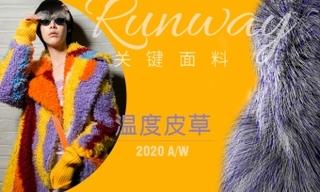 2020秋冬面料:温度皮草