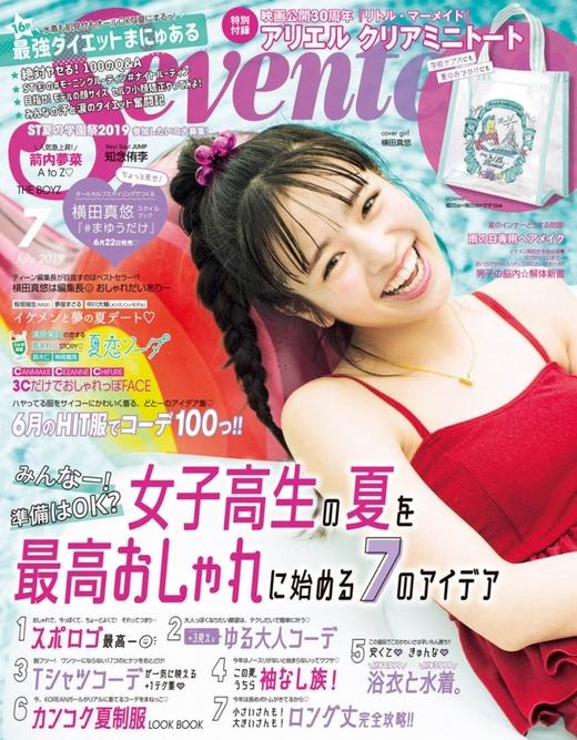 Seventeen 2019年7月号