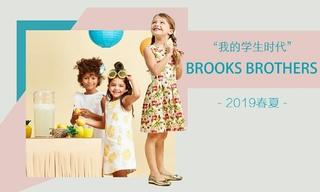 Brooks Brothers-我的学生时代(2019春夏)