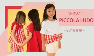 Piccola Ludo - 小情人(2019春夏)
