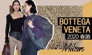 Bottega Veneta:温柔剪裁的摩登美学(2020春游)