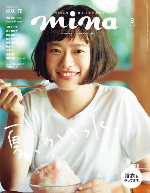 mina 日本 2019年8月