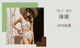 """""""戀上""""夏日(2019春夏)"""