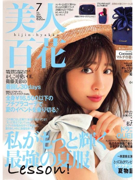 美人百花 日本 2019年7月