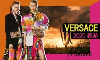 Versace:向往的西部落日(2020春游)