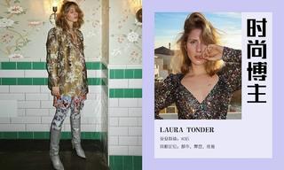 造型更新—Laura T?nder