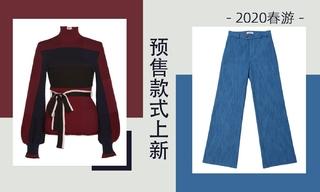 預售款式上新(2020春游)