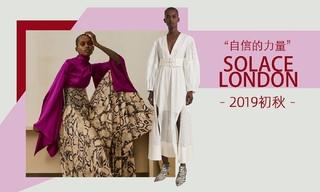 Solace London - 自信的力量(2019初秋)