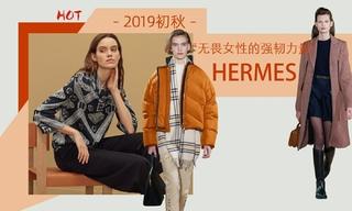 Hermes - 无畏女性的强韧力量(2019初秋)