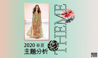 2020春夏主題分析/百變魅力花卉