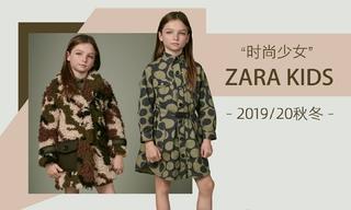 Zara Kids - (快銷)時尚少女(2019/20秋冬)