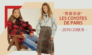 Les Coyotes de Paris - 青春錄語(2019/20秋冬)