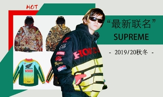 Supreme-最新聯名(2019/20秋冬)