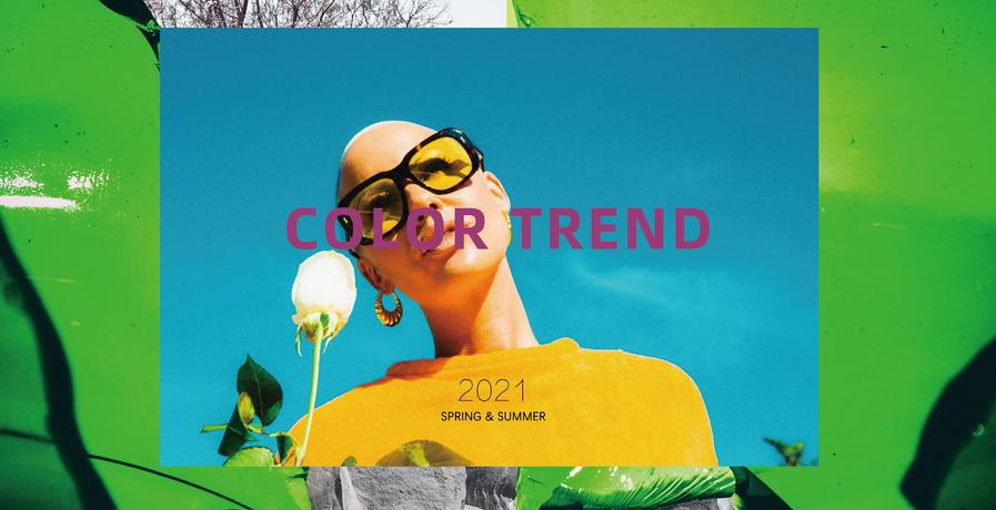 2021春夏 色彩趨勢