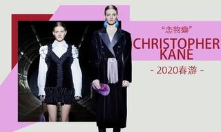 Christopher Kane - 恋物癖(2020春游)