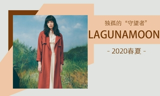 "Lagunamoon - 独孤的""守望者""(2020春夏)"