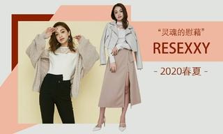 Resexxy - 灵魂的慰藉(2020春夏)