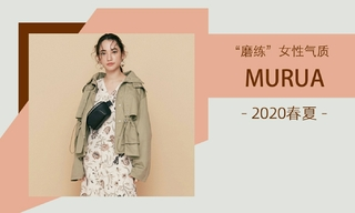 "Murua - ""磨练""女性气质(2020春夏)"