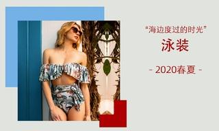 海边度过的时光(2020春夏)
