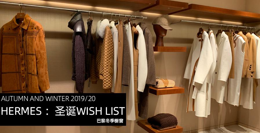 【独家实拍】Hermes :圣诞Wish List巴黎冬季橱窗