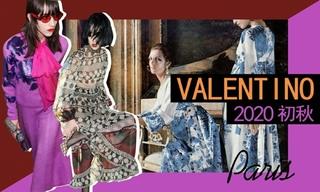 Valentino:奢華的日常(2020初秋)