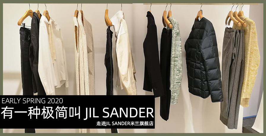 【独家实拍】有一种极简叫 Jil Sander: 走进Jil Sander米兰旗舰店