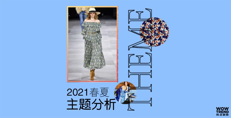 2021春夏主题分析/打开外祖母的衣橱60年代style