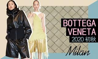 Bottega Veneta: 前衛的工藝革新(2020初秋)