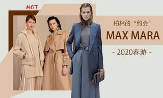 "Max Mara - 柏林的""約會""(2020春游)"