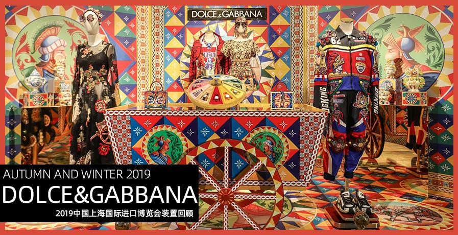 【展会】Dolce&Gabbana 2019中国上海国际进口博览会装置回顾