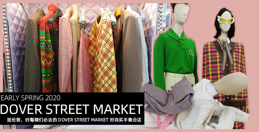【獨家實拍】逛倫敦,時髦精們必去的 Dover Street Market 時尚買手集合店