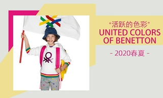 United Colors of Benetton  - 活跃的色彩(2020春夏)